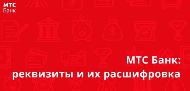 МТС Банк: реквизиты и их расшифровка