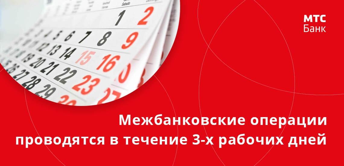 Межбанковские операции проводятся в течение 3-х рабочих дней