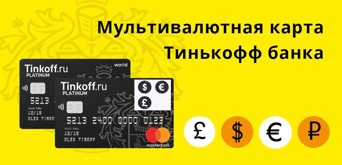 Мультивалютная карта Тинькофф банка: условия оформления, отзывы