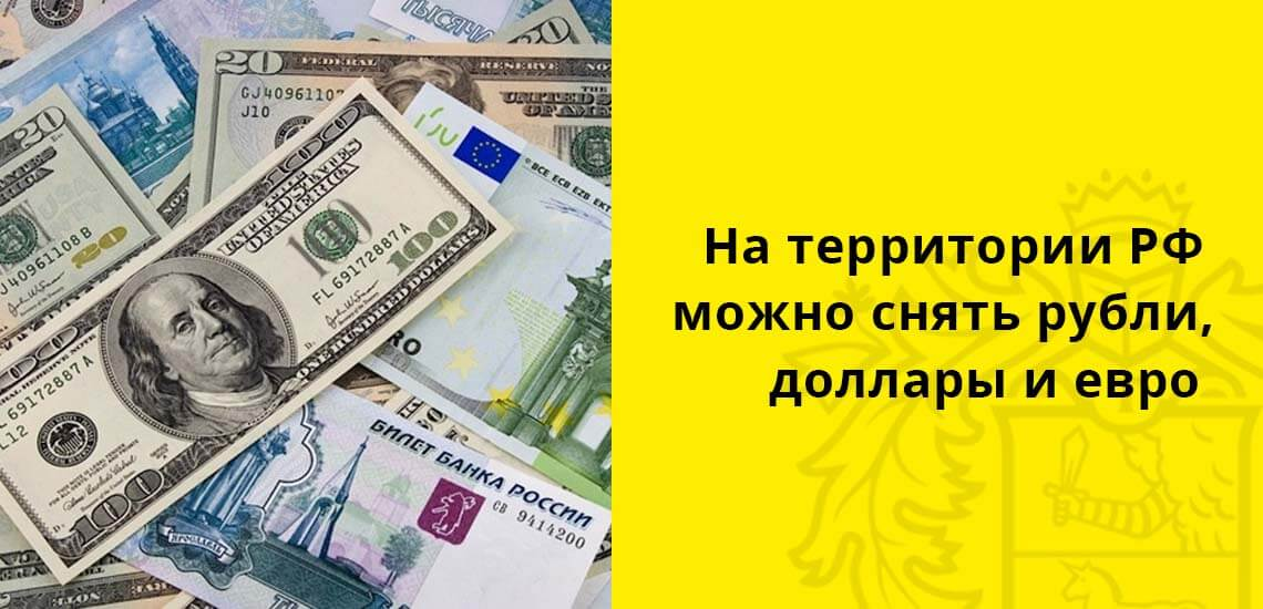 Независимо от количества счетов по карте, на территории Российской Федерации пользователи смогут снять с ее только рубли, доллары и евро