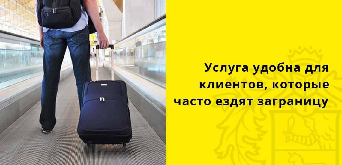 Опция полезна для тех пользователей, которые по долгу службы или по личной инициативе часто ездят за границу России