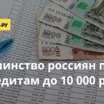 Большинство россиян платят по кредитам до 10000 рублей
