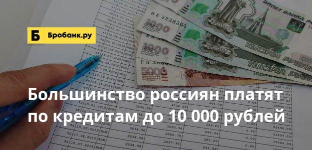 Большинство россиян платят по кредитам до 10 000 рублей