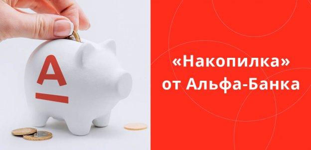 Накопилка Альфа-Банк