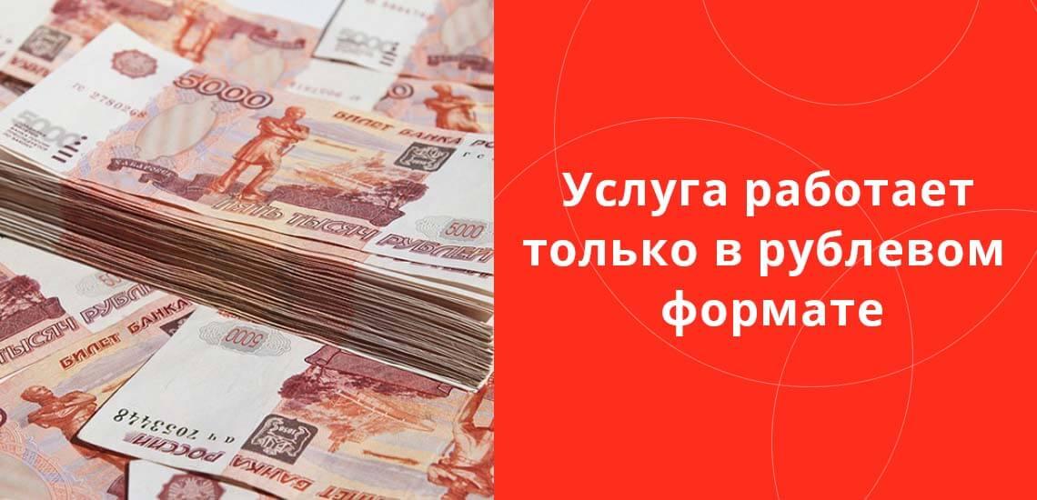 Услуга «Накопилка» работает исключительно в рублевом варианте