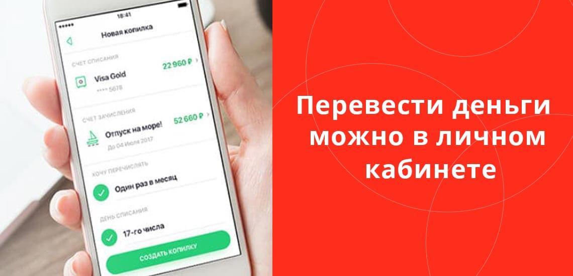 Для получения наличных, нужно деньги из копилки отправить на дебетовую карточку: это удобно делать в мобильном приложении