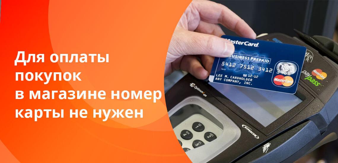 При работе со сторонними платежными сервисами без номера карты не обойтись