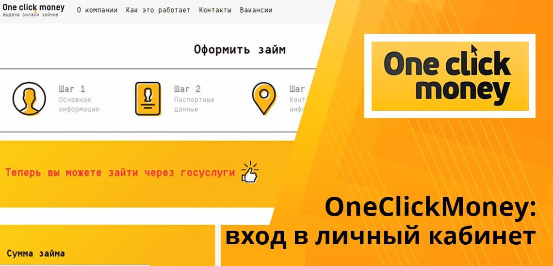 OneClickMoney: вход в личный кабинет