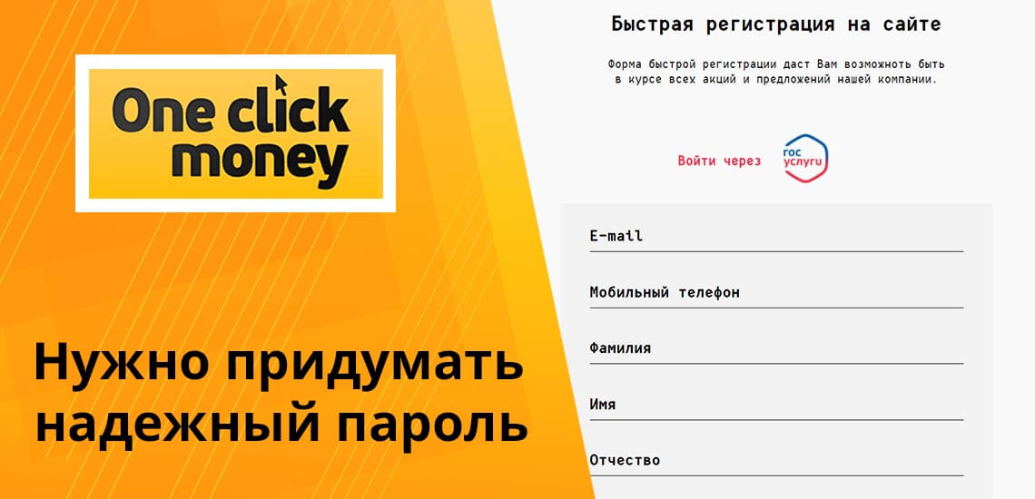 В ван клик мани личный кабинет открывается на официальном сайте сервиса, для него придется придумать надежный пароль