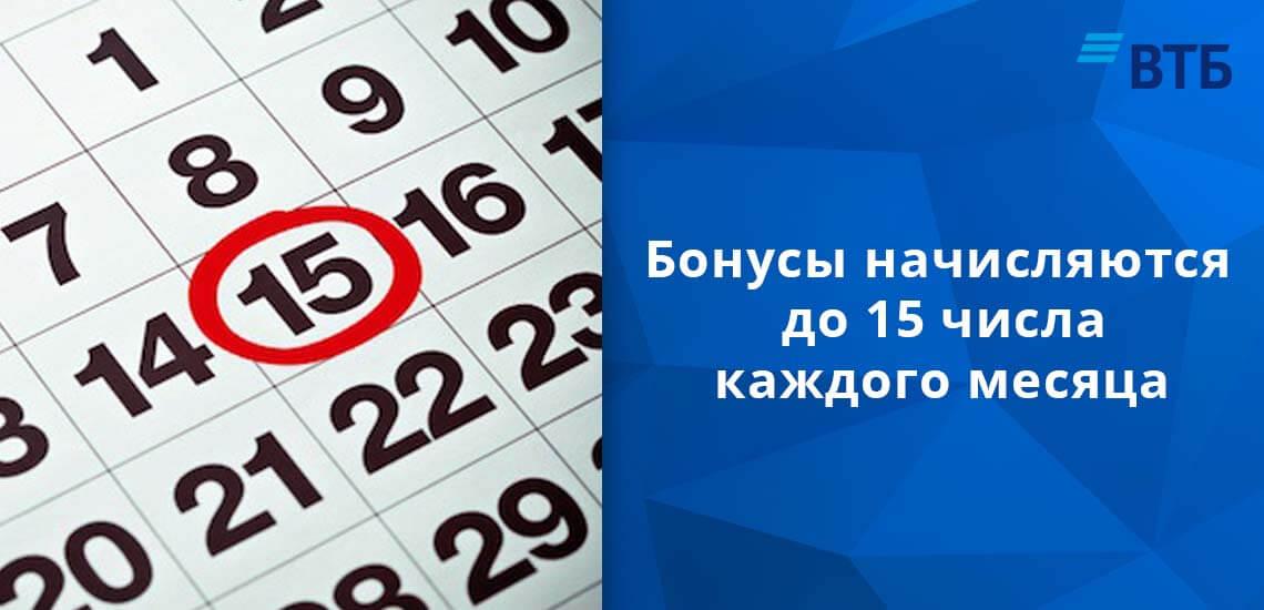 Начисленные средства начисляются каждый месяц до 15-ого числа
