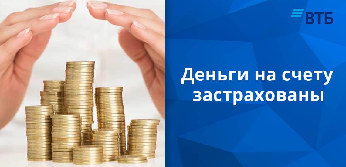 Деньги на счету застрахованы агентством по страхованию вкладов, в случае наступления страхового случая клиенту будет выплачено не более 1 400 000 рублей