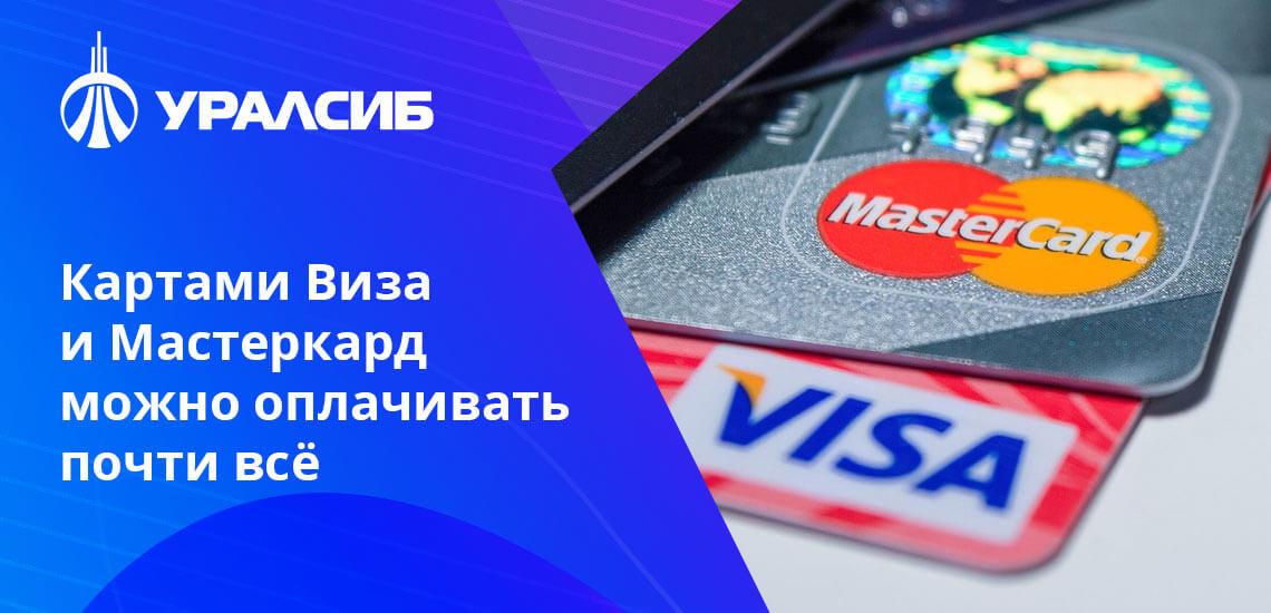 Мобильная связь, ЖКХ, штрафы ГИБДД, интернет - все это можно оплатить картой Уралсиб