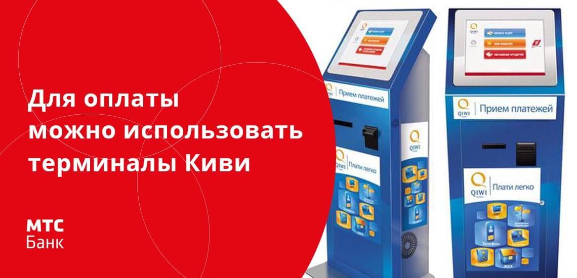 Для оплаты можно использовать терминалы Киви (в том числе электронный кошелек Киви)