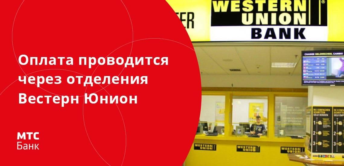 Оплата может проводиться через отделения системы Вестерн Юнион, платеж проведется в течение 3-х рабочих дней