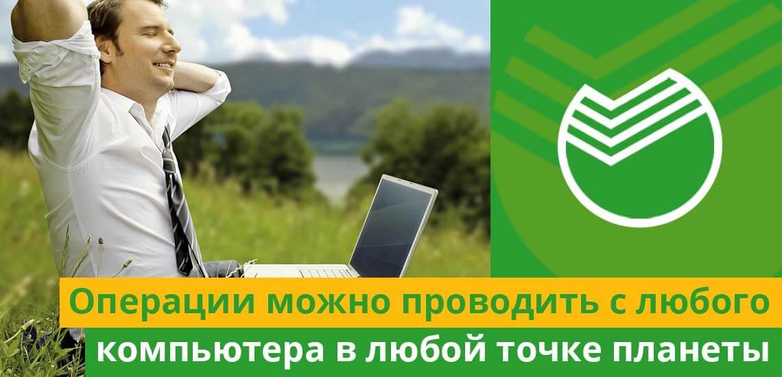 Операции в онлайн-банке можно проводить с любого компьютера в любой точке планеты, а мобильное приложение привязано к устройству