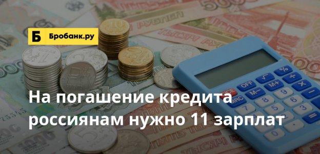 На погашение кредита россиянам нужно 11 зарплат