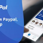 Комиссия Paypal за проведение операций