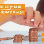 Пенсия по случаю потери кормильца