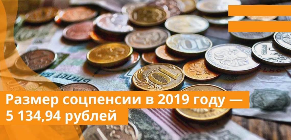 Размер соцпенсии в 2019 году 5 134,94 рублей, для круглых сирот - 10 268,88 руб.