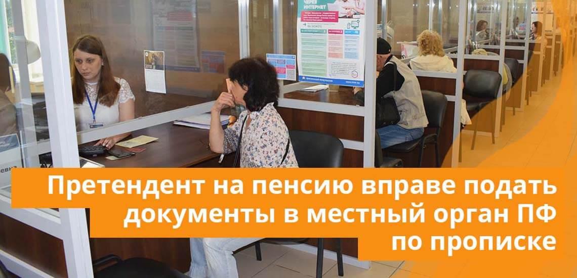 Лицо, претендующее на пенсию по утере кормильца, вправе подавать перечень указанных документов в местный орган ПФ по прописке