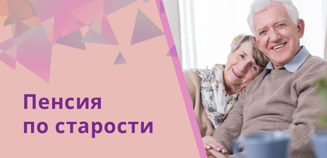 Минимальная пенсия по старости в России в 2020 году: какой размер гарантирует государство