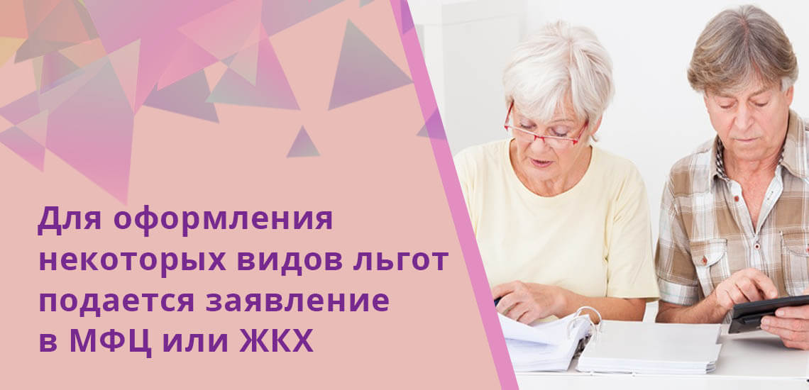 Какие-то льготы предоставляются пенсионеру автоматически, для получения других необходимо обращаться налоговые органы, МФЦ или представительства ЖКХ