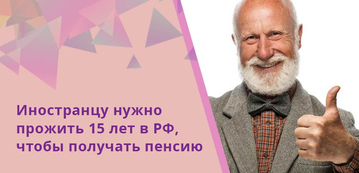 Иностранцу для получения пенсионного соцпособия необходимо прожить в РФ 15 лет и достичь прописанного законодателями возраста