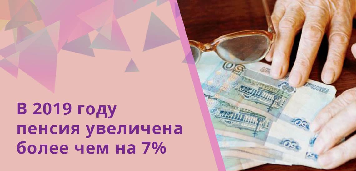 В 2019 году пенсия по старости увеличена больше чем на 7 %, и уровень выплаты поднялся в среднем на одну тысячу рублей