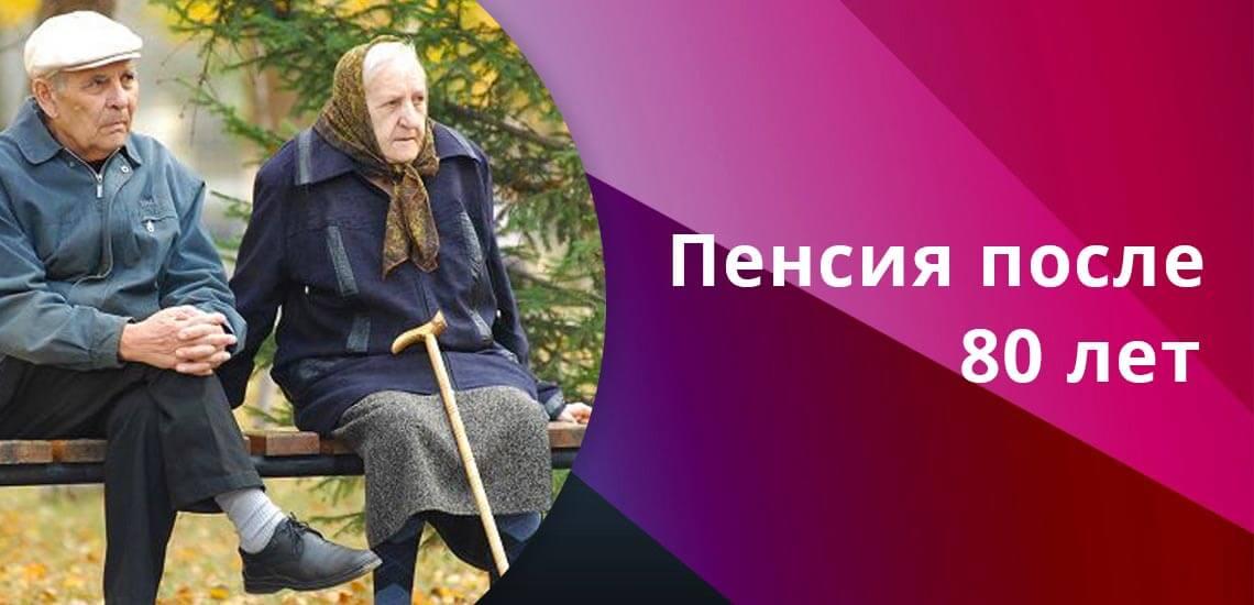 Восточный регион пенсионерам прибавка при достижении 80 лет