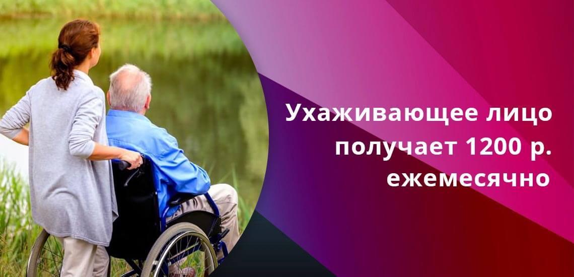 Доплата, которую будет получать, ухаживающее за пенсионером, лицо составляет 1 200 рублей