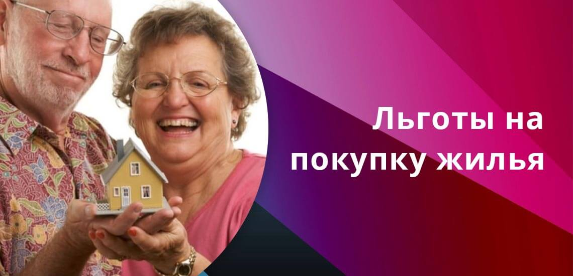 До заключения договора купли-продажи жилплощади пенсионеру старше 80 лет государство предоставляет льготу