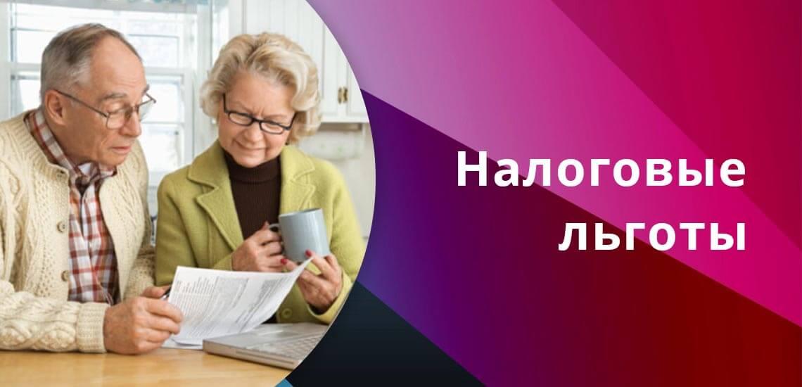 Льготы по налогам для пенсионеров после достижения ими 80 лет прописаны статьями 395 и 407 в Налоговом кодексе РФ
