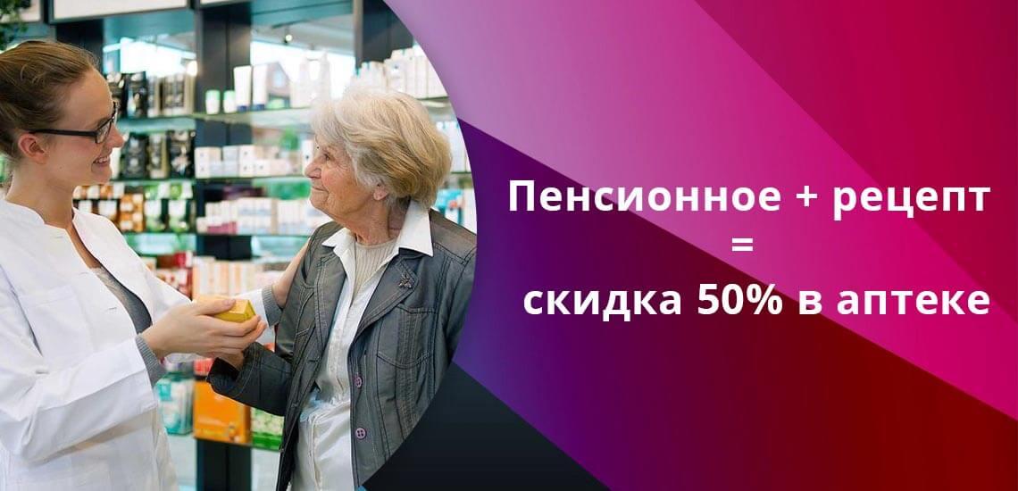 Пенсионеры от 80 лет и старше получают льготы на лекарственные препараты и платные медуслуги