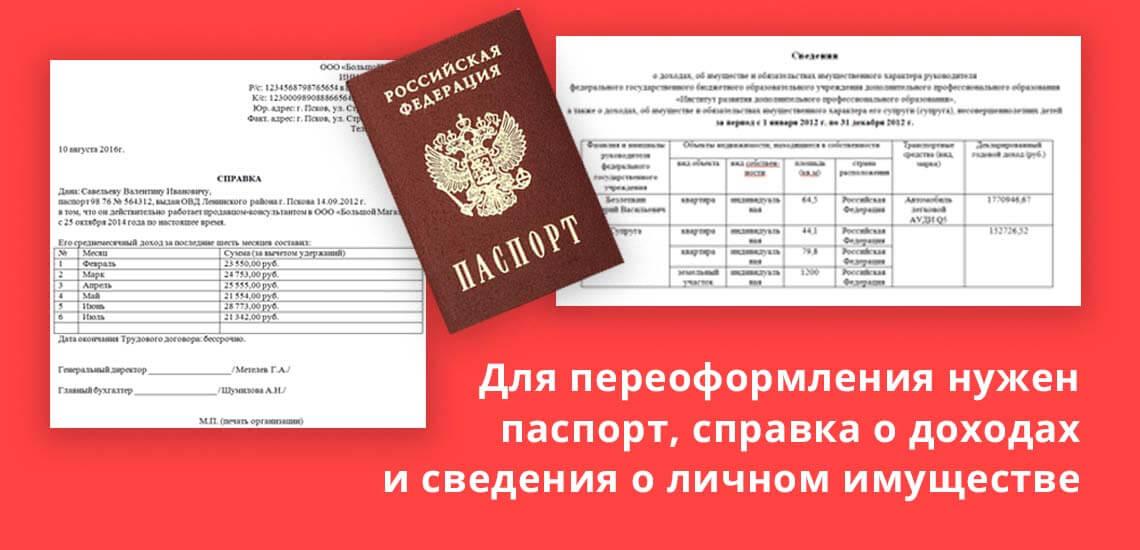 Для переоформления кредита на другого человека заемщик берет с собой такие бумаги: паспорт, справку о текущих доходах и сведения о личном имуществе