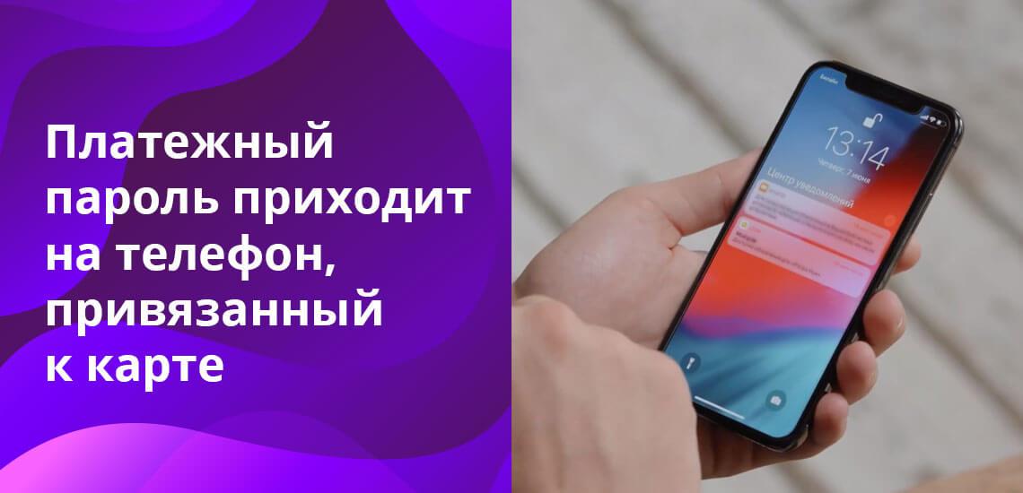 Не имея вашего телефона в руках, мошенники не смогут ничего сделать с вашими деньгами