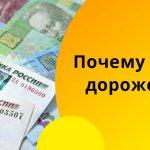 Почему гривна дороже рубля?