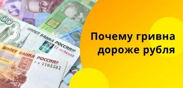 Почему гривна дороже рубля