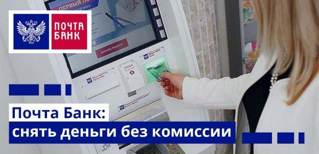 Почта Банк: снять деньги без комиссии