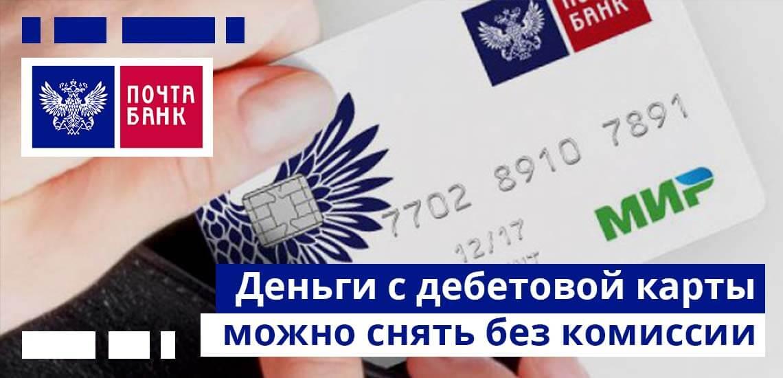 Проблем с собственными банкоматами нет, и в каждом из них можно снять деньги с дебетовой карты Почта Банка без комиссии