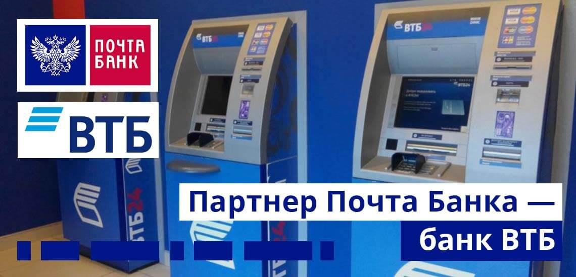 Почта Банк имеет всего одного такого партнера, но этого достаточно, чтобы обеспечивать своих клиентов огромной общей сетью банкоматов, этот партнер - банк ВТБ