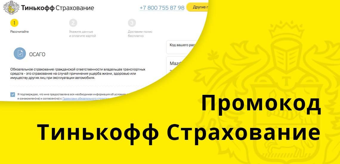 Промокод Тинькофф Страхование: где его искать, как использовать