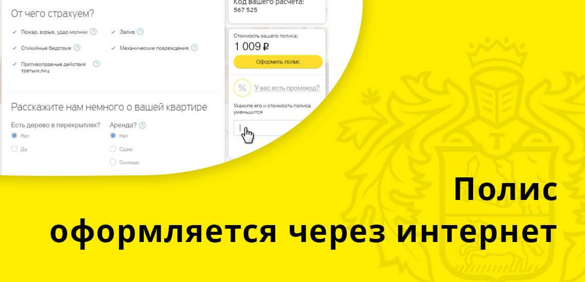 Все финансовые и страховые услуги Тинькофф предоставляет удаленно, вы выбираете на его сайте полис и оформляете его через интернет