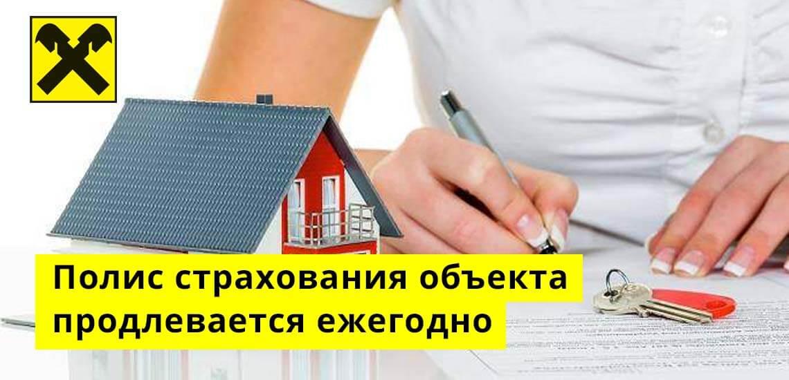 При оформлении любого вида ипотеки заемщик законодательно обязуется застраховать объект, который оставляется банку в залог. это обязательный полис, который продлевается заемщиком ежегодно