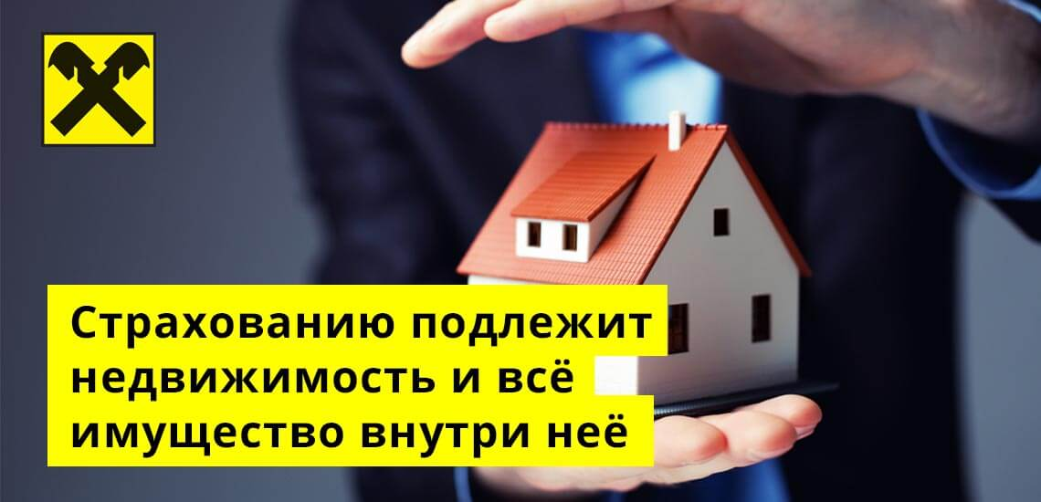 Страхованию подлежит не только сам объект недвижимости, но все то, что находится внутри него