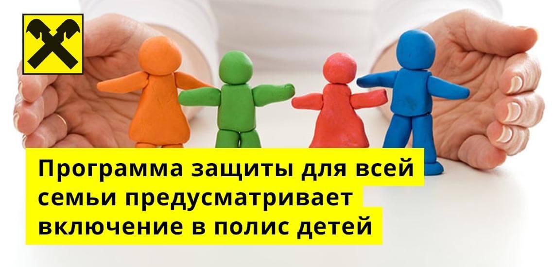 В полис можно включить и детей, то есть обслуживание будет вестись именно в рамках семейного страхования