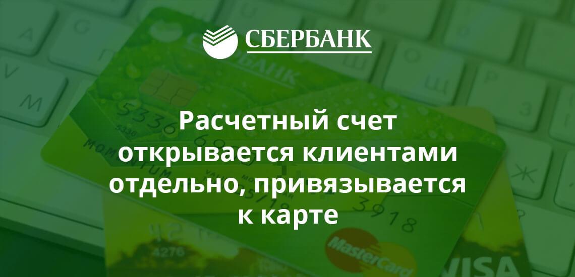 Сейчас для открытия счета потребуется лично посетить любое отделение Сбербанка