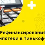 Рефинансирование ипотеки Тинькофф