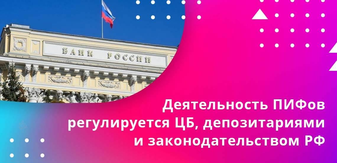 Деятельность ПИФов регулируется законодательством РФ, Центральным банком и специализированными депозитариями