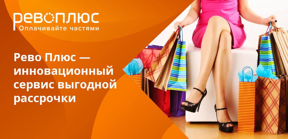 Одежда, бытовая техника, косметика, лекарственные препараты, туристические путевки, канцелярия - все это можно купить при помощи Рево Плюс