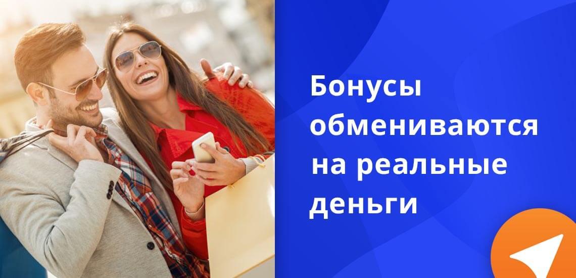 Чтобы получить реальные рубли на свой счет, нужно бонусными компенсировать любую покупку, совершенную в течение 30 последних дней